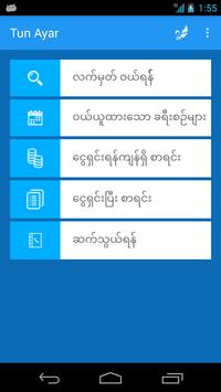 Tun Ayar Express screenshot 1