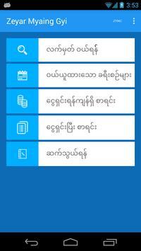 Zayar Myaing Gyi Express screenshot 1