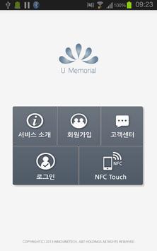 U-memorial (유메모리얼) screenshot 1