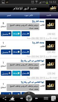 النور للانتاج الإعلامى apk screenshot