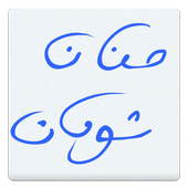 حنان شومان icon