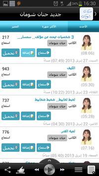 حنان شومان poster