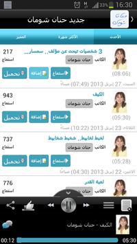 حنان شومان apk screenshot