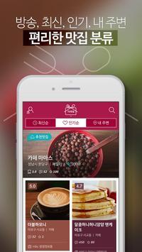 TV맛집 screenshot 1