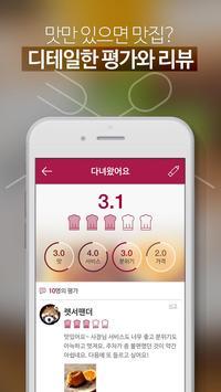 TV맛집 screenshot 2