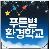 찾아가는 푸른별 환경학교 icon