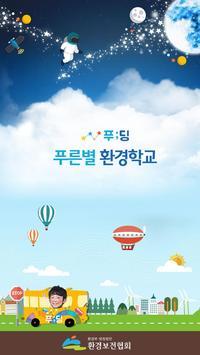 찾아가는 푸른별 환경학교 poster