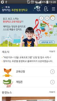 찾아가는 푸른별 환경학교 apk screenshot