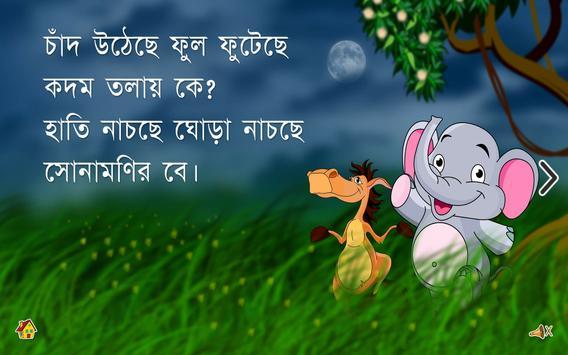 Barnoparichay - Bengali screenshot 17