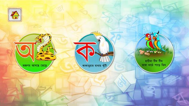 Barnoparichay - Bengali screenshot 4