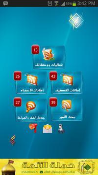 تطبيق إعلانات الأمير screenshot 1