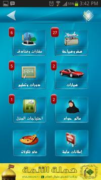 تطبيق إعلانات الأمير screenshot 2