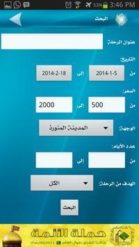 تطبيق إعلانات الأمير screenshot 3