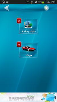 تطبيق إعلانات الأمير screenshot 4