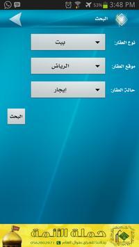 تطبيق إعلانات الأمير screenshot 5