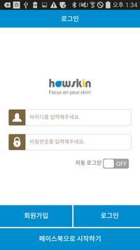 하우스킨 - Howskin apk screenshot