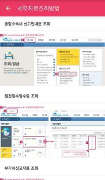 종소세환급기 - 종합소득세 절세/신고를 저렴하고 빠르게 screenshot 5