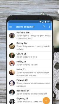 inSearch App - с кем пойти poster
