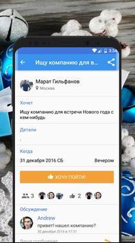 inSearch App - с кем пойти apk screenshot