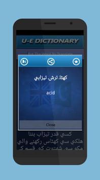 English Urdu Free Offline Dictionary & Translation screenshot 5
