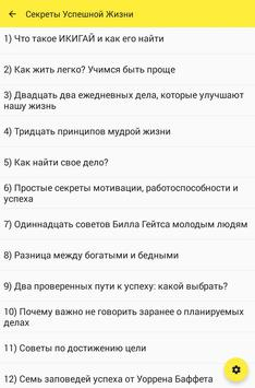 Секреты Успешной Жизни apk screenshot