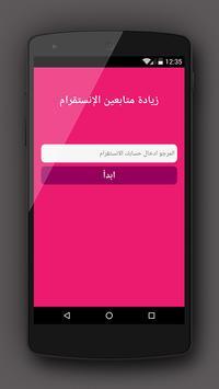 زيادة متابعين الإنستقرام JOKE screenshot 3