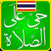 Thailand Prayer Times icon