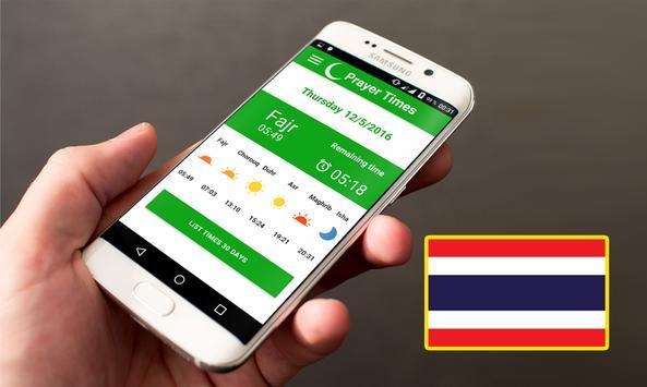 Thailand Prayer Times screenshot 1