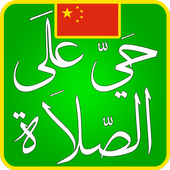 China Prayer Times icon