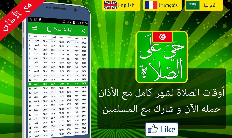 horaire de pri re tunisie 1 for android apk download. Black Bedroom Furniture Sets. Home Design Ideas