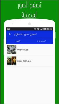 تحميل صور أنستقرام apk screenshot