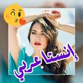 إنستا عربي - الكتابة على الصور icon