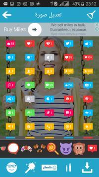 إنستا عربي - الكتابة على الصور screenshot 10