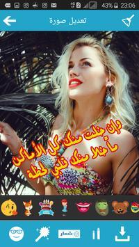 إنستا عربي - الكتابة على الصور screenshot 2