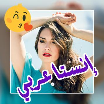 إنستا عربي - الكتابة على الصور screenshot 7