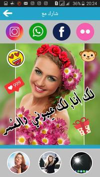 إنستا عربي - الكتابة على الصور screenshot 4