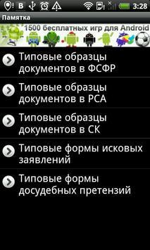 Страховая не платит screenshot 1