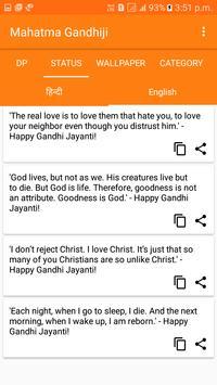 Mahatma Gandhi Jayanti screenshot 1