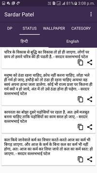 Sardar Vallabhbhai Patel Jayanti screenshot 1
