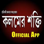 Kalamer Shakti - Official icon