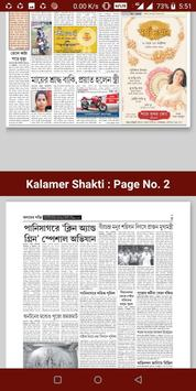 Kalamer Shakti - Official screenshot 2