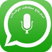 استرجاع محادثات الواتسااب القديمة icon