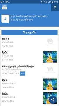 Khmer Lunar Calendar screenshot 2