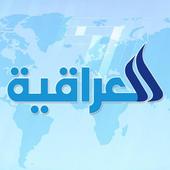 Al Iraqiah icon