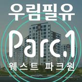 분양Q 수원역 우림필유 웨스트파크원 icon