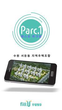 분양Q 수원역 우림필유 웨스트파크원 poster