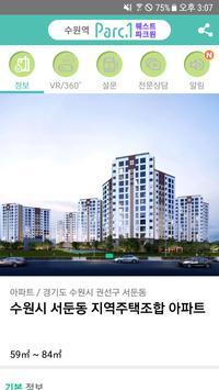 분양Q 수원역 우림필유 웨스트파크원 screenshot 1