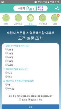 분양Q 수원역 우림필유 웨스트파크원 screenshot 2