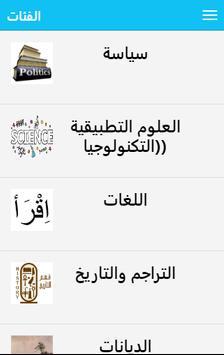 مكتبة السيد فضل الله العامة screenshot 1