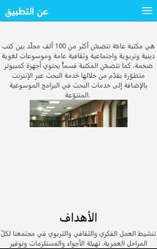 مكتبة السيد فضل الله العامة screenshot 2